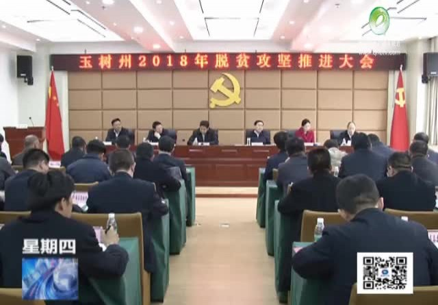 玉树新闻联播 20180405