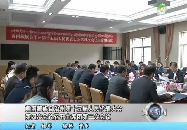 黄南新闻联播 20180529