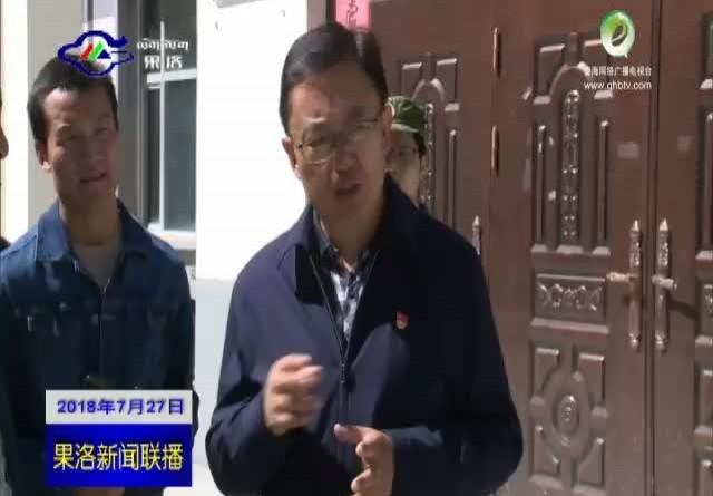 果洛新闻联播 20180727