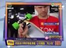 """中國設計師的智能滑板  讓你腳踏""""風火輪"""""""