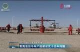 青海油田今年产能建设优于往年同期