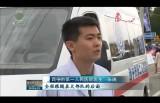 環湖電動汽車挑戰賽 多部門全力保障環湖電動車賽