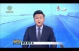 青海新聞聯播 20190623