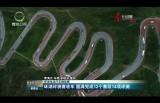 環湖電動汽車挑戰賽 環湖評測賽收車 圓滿完成12個賽段14項評測