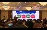 聚焦青洽會 中國·青海智慧農業大數據高峰論壇舉行