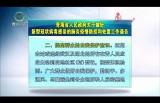 青海省人民政府關于做好新型冠狀病毒感染的肺炎疫情防控和處置工作通告