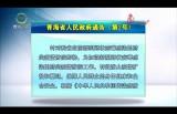 青海省人民政府通告(第2號)