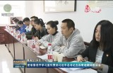 团省委召开学习宣传贯彻习近平总书记五四寄语精神座谈会