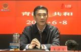 青海省2020年深度貧困地區脫貧攻堅現場推進會召開 王建軍主持并講話 劉寧 歐青平講話