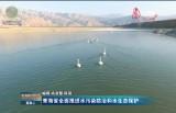 青海省全面推進水污染防治和水生態保護