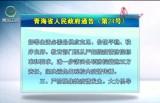 青海省人民政府通告(第24号)