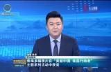 """图说新闻 青海多幅照片在""""美丽中国 我是行动者""""主题系列活动中获奖"""