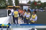 儿童交通安全公益行活动在西宁举行