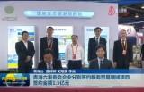 青海六家参会企业分别签约服务贸易领域项目 签约金额1.5亿元