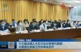十三届全国人大五次会议青海代表团议案建议准备工作协调会召开