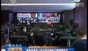 青海省高级人民法院开展执行难视频会议