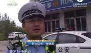 司机驾车抗拒执法冲撞辅警被批捕