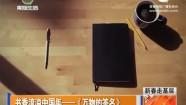 书香流溢中国年 ——《万物的签名》