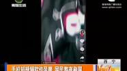 手机短视频软件风靡 网民熬夜刷屏