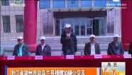 浙江省湖州市向乌兰县捐赠30辆公交车