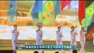 青海民族大學舉行成立70周年文藝晚會