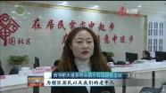 全省两会时间 全省干部群众广泛关注《政府工作报告》