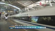 青海省农牧业品牌搭乘高铁踏上传播新征程