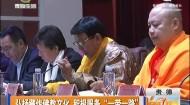 """弘扬藏传佛教文化 积极服务""""一带一路"""""""
