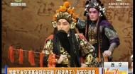 国家艺术交流基金项目京剧《赵武灵王》在西宁巡演