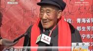 九月九·青海情 百位幸福老人相聚重阳节
