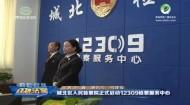 城北区人民检察院正式启动12309检察服务中心