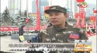 119消防宣传月启动 全民参与防治火灾