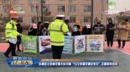 """乐都区公安局交警大队开展""""122全国交通安全日""""主题宣传活动"""