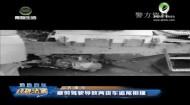 疲劳驾驶导致两货车追尾相撞