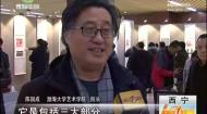 黄土陶瓷印刻作品展在西宁举行