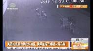 美团站点数台摩托车被盗 视频监控下嫌疑人露马脚