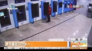 男子拿走ATM机内遗落现金 被认定系盗窃行为