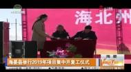 海晏县举行2019年项目集中开复工仪式