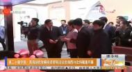 第二十屆中國·青海綠色發展投資貿易洽談會海西分會場隆重開幕
