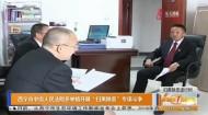 """西宁市中级人民法院多举措开展""""扫黑除恶""""专项斗争"""