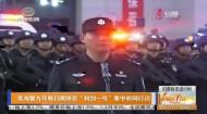 """青海警方开展扫黑除恶""""利剑一号""""集中收网行动"""