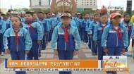 """海南州 共和县联合组织开展""""安全生产万里行""""活动"""