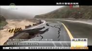國道降雨導致道路被毀交警部門全力疏導