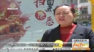 中央扫黑除恶18督导组青海工作动员会在全省各地引起热烈反响