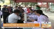 海晏县举办医疗质量万里行学术讲座及大型义诊活动