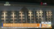 青海省開展全民科學素質行動計劃評估檢查