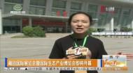 藏毯國際展覽會暨國際生態產業博覽會即將開幕