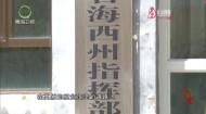守视 20190818