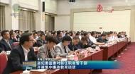 省纪委监委对新任职省管干部开展集中廉政教育谈话