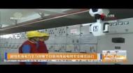 国网青海电力全力保障节日期间我省电网安全稳定运行